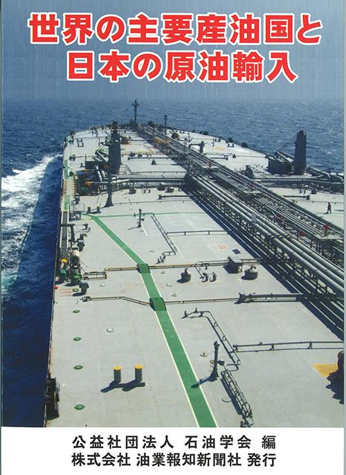 世界の主要産油国と日本の原油輸入の表示