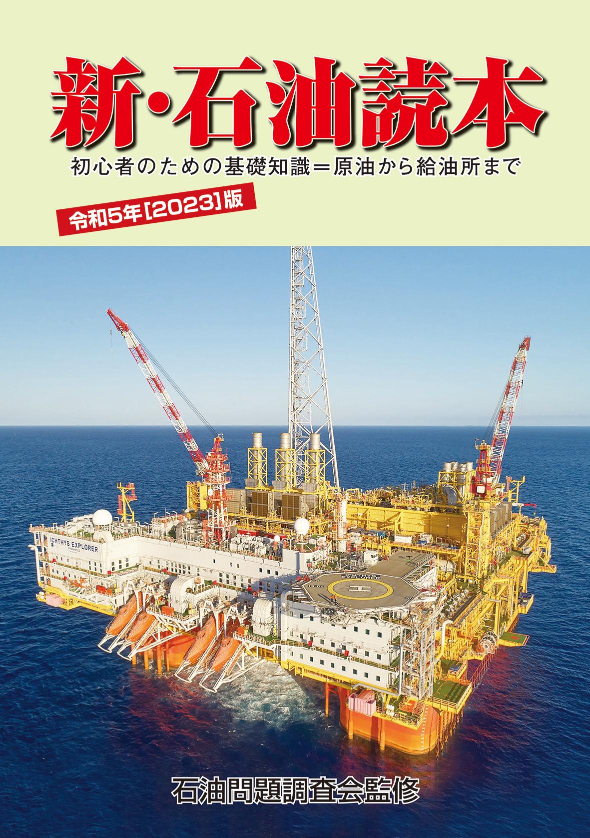 新・石油読本 2019年度版