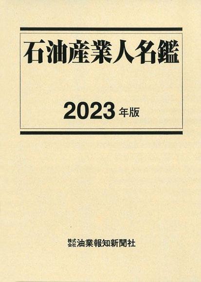 2021年度版 石油産業人名鑑
