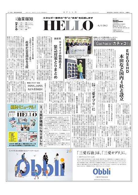 日刊油業新聞