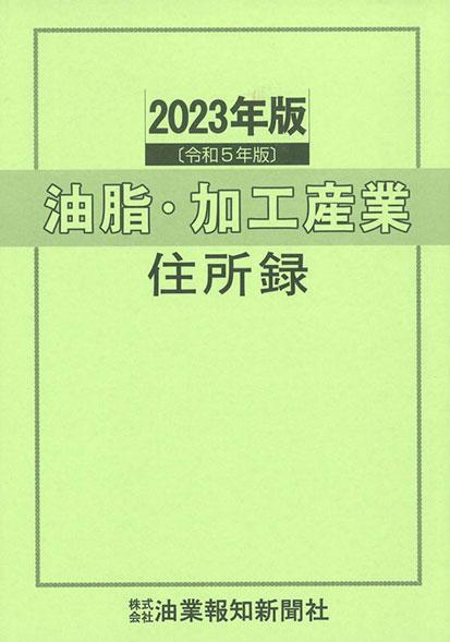 2021年度版 油脂・加工産業住所録