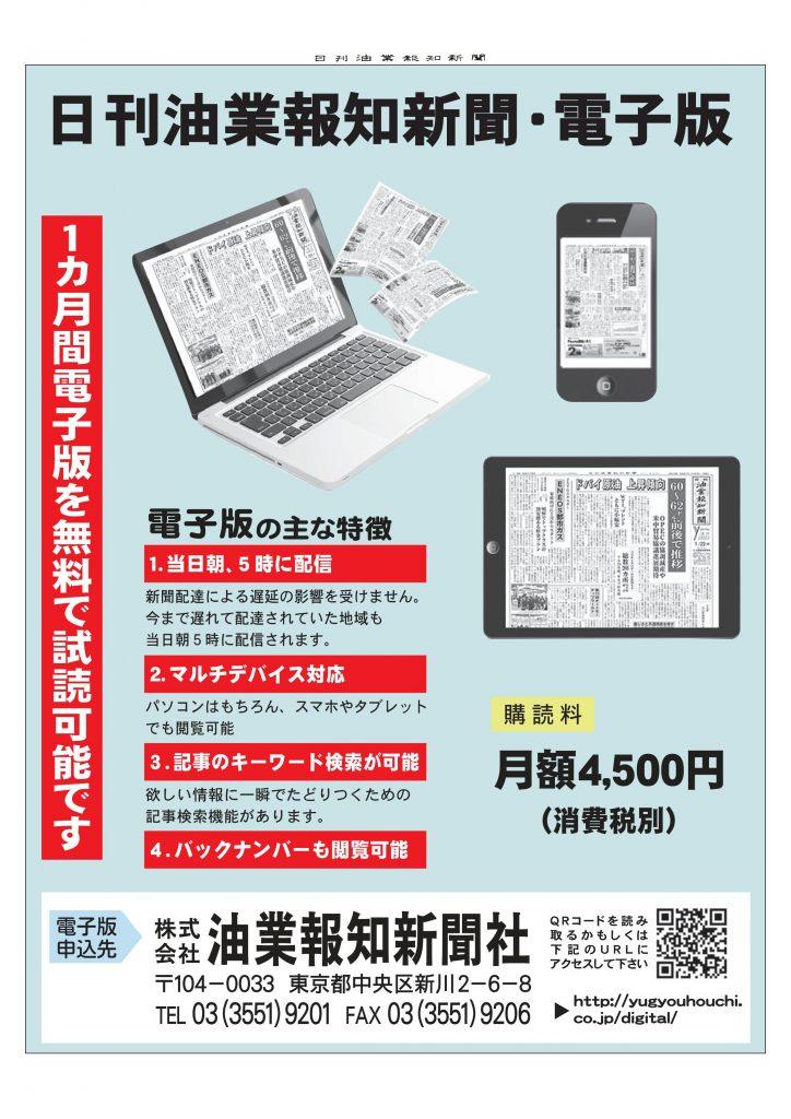 日刊油業報知新聞 電子版